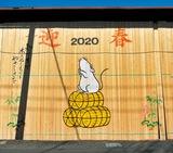 材木店の干支看板