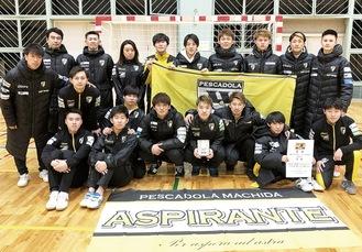 関東大会で優勝したアスピランチのメンバーら(ぺスカ提供)