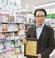 梓会出版文化賞を受賞
