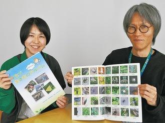 「見てね」と話す田邊さん(左)と粕谷さん