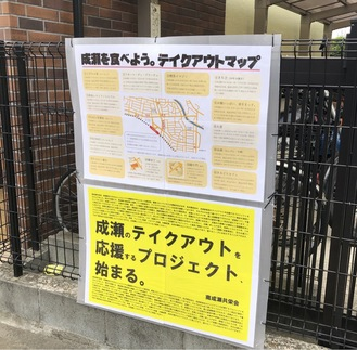 街中に貼られたマップ