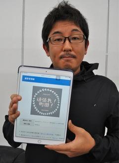 webページ画面を見せる堀場社長