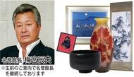 「中国美術無料鑑定会」を開催