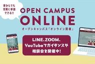 学生一人一人の可能性を広げられる「6学群」オープンキャンパスをオンラインで開催中