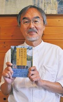 新著を紹介する城川さん