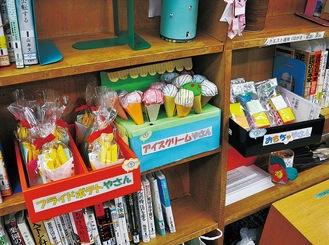 鶴川図書館(団地内)で配られている手作りおもちゃ