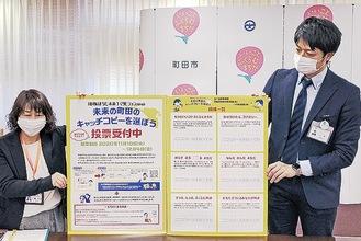 シール投票用のポスター