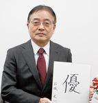 石阪市長が考える今年の漢字は「優」