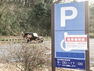 利用中止を告げる小山田緑地の駐車場
