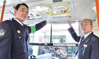ポスターを指さす東田署長(左)と栗林所長