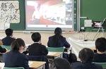 モニターを見る生徒たち