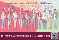 どこからでも参加できる「オンライン型」・大学を肌で感じる「来学型」で開催