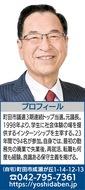 東京自治宣言【3】