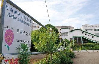 鶴川駅南口側の都市計画事業予定地