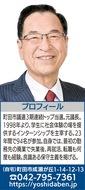 東京自治宣言【4】