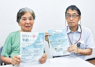 神戸さん(左)と同センター職員の鈴木さん