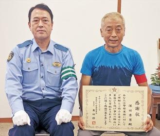 感謝状を持つ深田さん(右)と東田町田警察署長