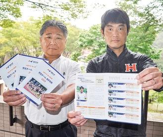 選手名鑑の冊子を手にする芝田会長と坪田監督(右)