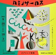 オグロエリ「カミノサーカス」〜多彩な紙の表現