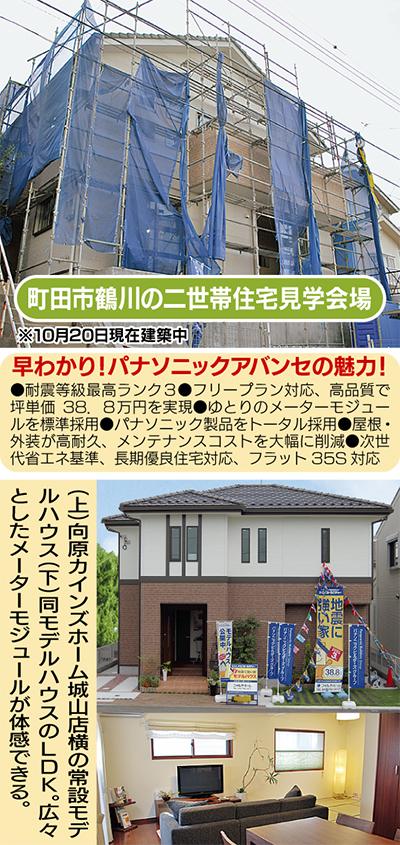 チャンス!「二世帯住宅」の現場見学会へ行こう!