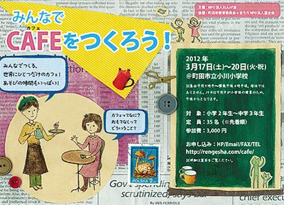 『本物』のカフェオープンさせよう!