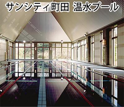 高齢者マンションという選択『サンシティ町田』をご存知ですか?