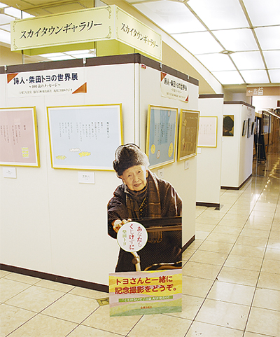 詩人・柴田トヨの世界展