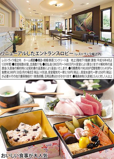 レストヴィラ堀之内がリニューアル橋本・町田 近隣人気2ホームも見学受付中