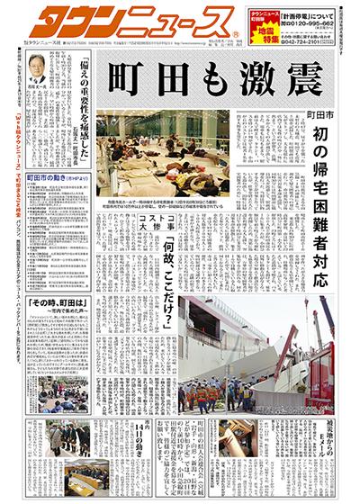 大震災から1年 まだ続く復興支援