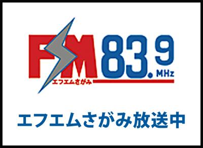 ラジオで情報発信