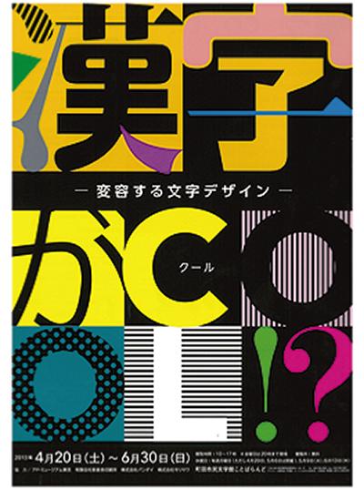 漢字の魅力を紹介