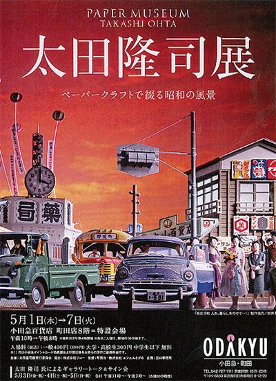 太田隆司展を開催