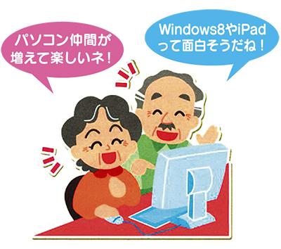 パソコン体験授業(無料)開催