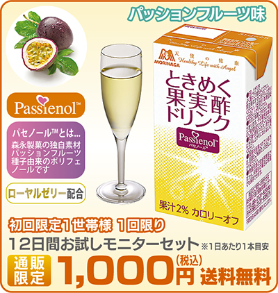 森永製菓の「ときめく果実酢ドリンク」