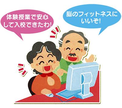 パソコン体験会(無料)参加受付中