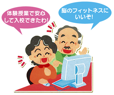パソコン体験会(無料)