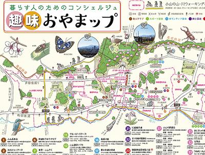 小山・小山ヶ丘 趣味マップで地域力強化 「寄り添い合う街づくり」