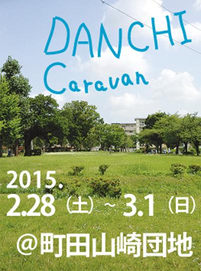 屋外イベント「DANCHI Caravan」