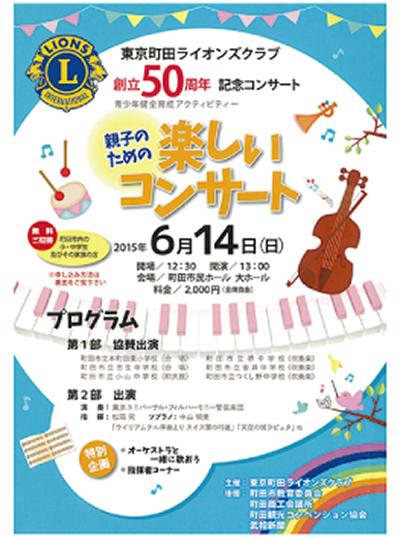 50周年コンサート