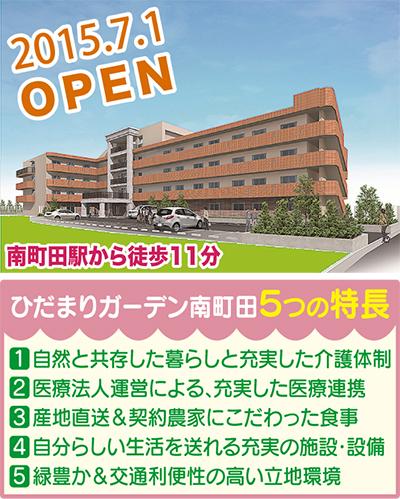 『ひだまりガーデン南町田』オープン
