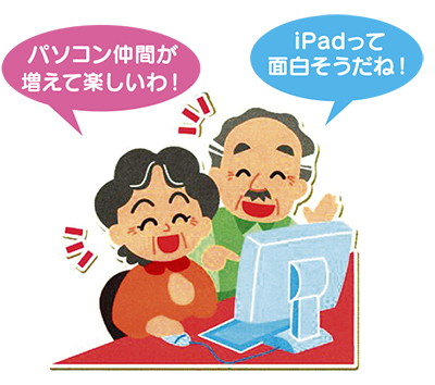 """""""パソコン無料体験""""参加者募集"""