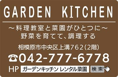 レンタル菜園と料理教室がひとつに