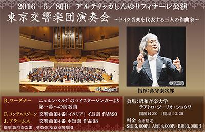 東京交響楽団がフィナーレ飾る