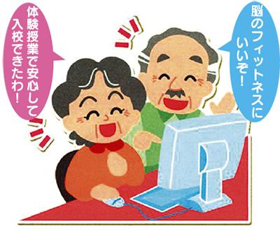 【無料】パソコン体験会