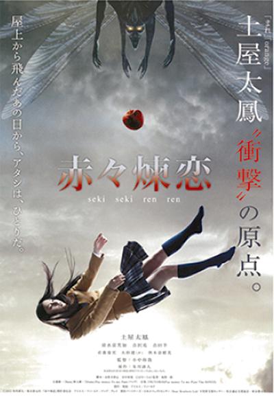 映画「赤々煉恋」を上映