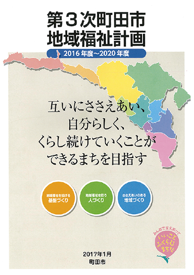 地域福祉計画を策定