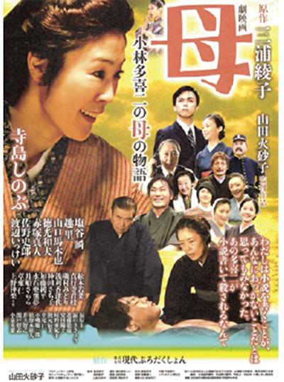 寺島しのぶ主演映画チケット
