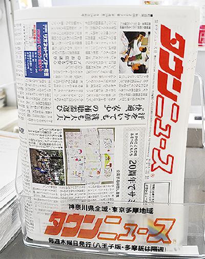 タウンニュース紙面を配布