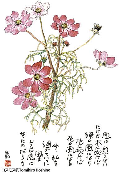 花の詩画展