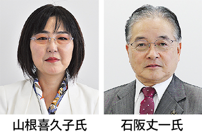 石阪氏4選へ出馬表明